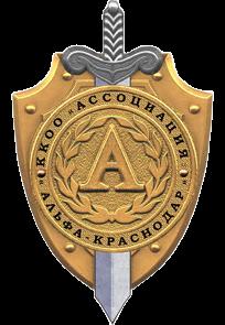 """Ассоциация """"Альфа - Краснодар"""""""